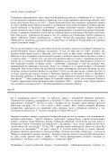 Отношения булавинцев с Крымским ханством и ... - Reenactor.ru - Page 3