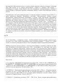 Отношения булавинцев с Крымским ханством и ... - Reenactor.ru - Page 6