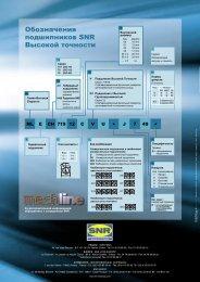 Русский - NTN-SNR: подшипники