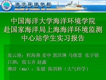 2007年度赴上海海洋环境监测中心站实习报告