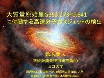 大質量原始星G353.273+0.641に付随する高速分子ガスジェット ... - VERA