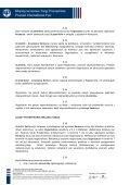 Regulamin - Festiwal Sztuki i Przedmiotów Artystycznych - Page 4