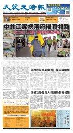 「四二五」14 周年國際再聚焦法輪功 - 香港大紀元
