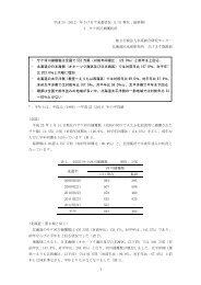 2.サケ河川捕獲状況 - 水産総合研究センター