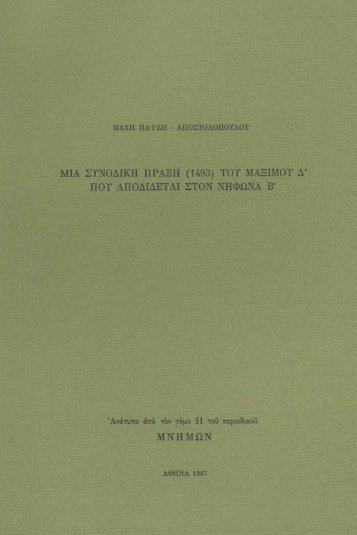 μια συνοδικη πραξη (1493) του μαξιμου δ
