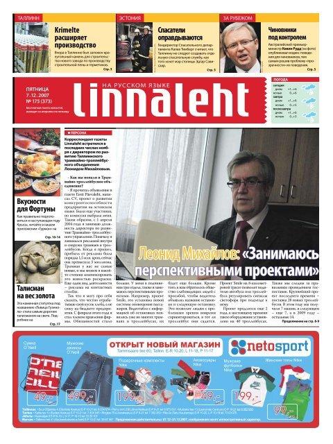 Леонид Михайлов: «Занимаюсь перспективными ... - Linnaleht