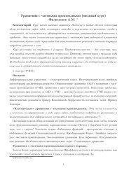 Уравнения с частными производными (вводный курс ...
