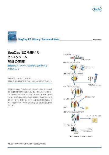 SeqCap EZを用いた ヒトエクソーム 解析の実際 - ロシュ・アプライド ...