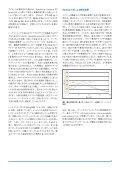 SeqCap EZを用いた ヒトエクソーム 解析の実際 - ロシュ・アプライド ... - Page 3