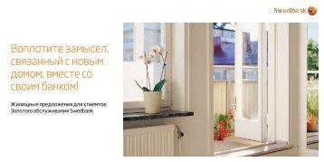 Воплотите замысел, связанный с новым домом ... - Swedbank