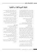 إقرأ المزيد... - المركز العربي للتغذية - Page 3