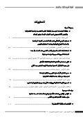 إقرأ المزيد... - المركز العربي للتغذية - Page 5