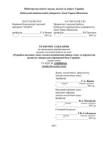 НДР № 11 БП 049-01