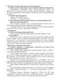 НДР № 11 БП 049-01 - Page 2