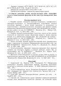 НДР № 11 БП 049-01 - Page 3