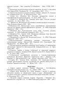 НДР № 11 БП 049-01 - Page 4