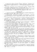 НДР № 11 БП 049-01 - Page 5