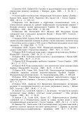 НДР № 11 БП 049-01 - Page 6