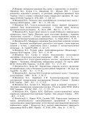 НДР № 11 БП 049-01 - Page 7