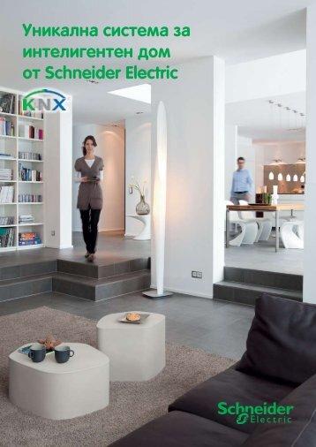 Уникална система за интелигентен дом от Schneider Electric