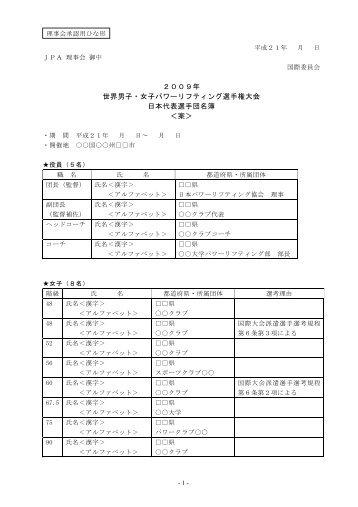 2009年 世界男子・女子パワーリフティング選手権大会 日本代表選手団 ...