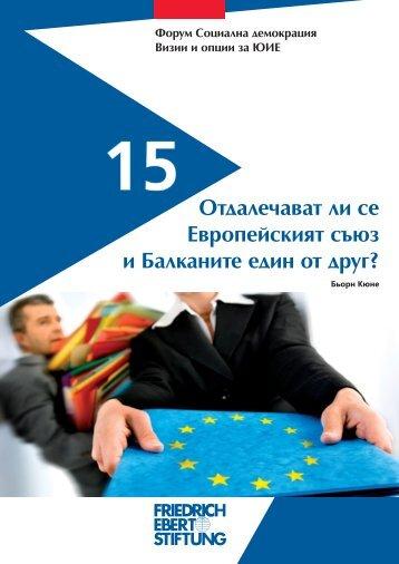 Отдалечават ли се Европейският съюз и Балканите един от друг?2