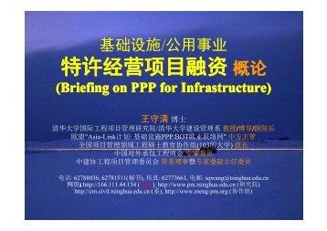 特许经营项目融资概论 - 国家发展和改革委员会培训中心