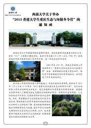 """西南大学关于举办""""2013 香港大学生重庆生态与环保冬令营""""的通知函"""