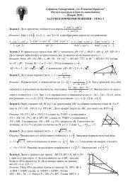 Писмен конкурсен изпит - Св. Климент Охридски