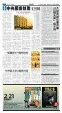 全球爆奪命新沙士港府加強防範 - 香港大紀元 - Page 2