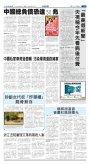 全球爆奪命新沙士港府加強防範 - 香港大紀元 - Page 3