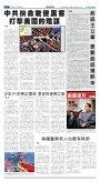 全球爆奪命新沙士港府加強防範 - 香港大紀元 - Page 4