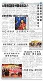 全球爆奪命新沙士港府加強防範 - 香港大紀元 - Page 5