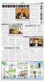 全球爆奪命新沙士港府加強防範 - 香港大紀元 - Page 7