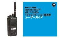 MOTOTRBO XiR P6620 - Motorola Solutions