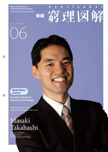 Masaki Takahashi - Keio University