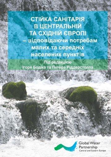 Стійка санітарія в Центральній та Східній Європі - Global Water ...