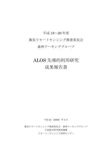 ALOS 先導的利用研究 成果報告書 - リモート・センシング技術センター