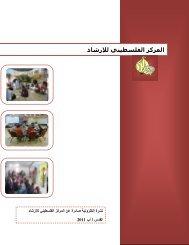 اﻟﻤﺮﮐﺰ اﻟﻔﻠﺴﻂﯿﻨﻲ ﻟﻺرﺷﺎد - المركز الفلسطيني للارشاد
