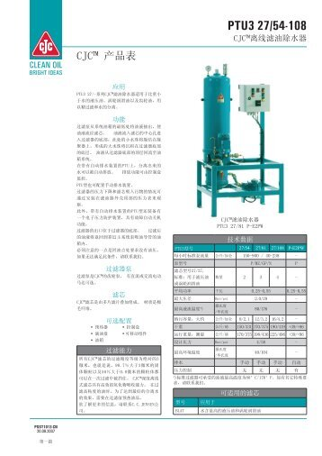 CJC™离线滤油除水器, PTU3 27/54-108 - Cjc.dk