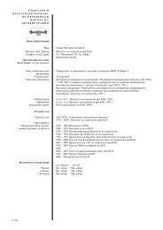 1 стр. Име - Българска Академия на науките