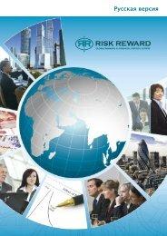 О компании Risk Reward Limited