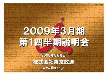 株式会社東京放送 株式会社東京放送 - TBSホールディングス