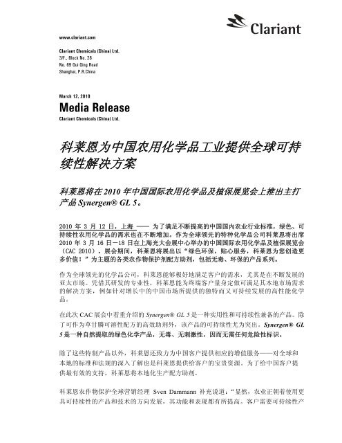 Clariant ICS Business to debut at CAC 2010_CN - 科莱恩