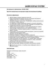 Руководство пользователя (.pdf)