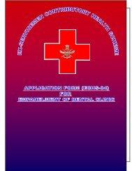 Empanelment of Dental Clinic - ECHS