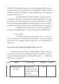 ค ำขวัญ อัตลักษณ์ - มหาวิทยาลัยรังสิต - Page 5