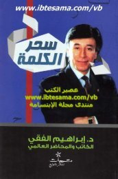 www.ibtesama.com/vb Exclusive - Fichier PDF