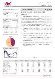 力成(6239TT) Buy 買進 - 海通國際證券集團有限公司