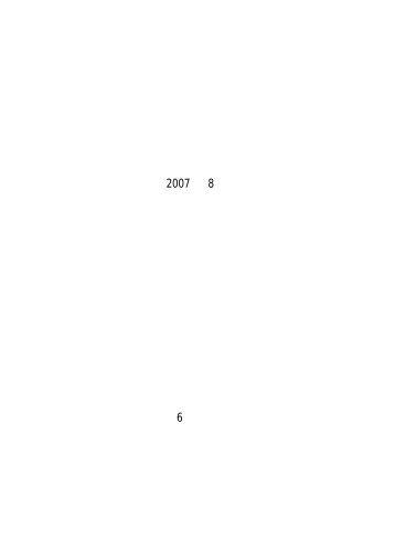 歴史的港湾都市「鞆の浦」 - 日本イコモス国内委員会